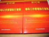 新时期领导工作管理执行准则/// 第一卷 第二卷 第三卷 第四卷全 硬精装 定价1690元 重量4公斤