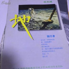 中山大学经济地理与城乡区域规划专业刊物《地》