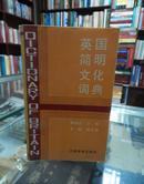 英国简明文化词典
