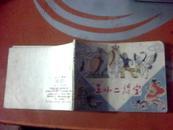 连环画:王小二得宝 1982/4一版一印   盒上