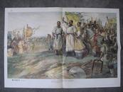 黄巾起义-----历史教学挂图