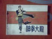 神拳大龙【连环画 85年1版1印】  盒上