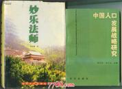 中国人口发展战略研究              ---- 【包邮-挂】