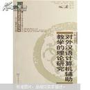 对外汉语计算机辅助教学的理论研究