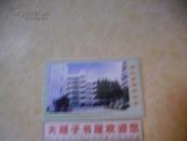 镇江市第四中学(有资明信片 一套6张)