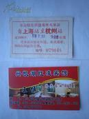 文革物品:革命师生串联乘坐火车证(上海站至杭州站)