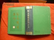 珍本医书集成 第七册 内科类(布脊精装 1986年1版1印)