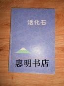 活化石(汉日对照文选)[32开]