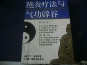 中医功法珍本:食疗法与气功辟谷