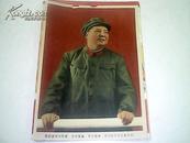 我们的伟大导师,伟大领袖  伟大统帅  伟大舵手毛主席万岁 展览图片一张