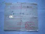 文革物品:红卫兵串联介绍信(安排食宿)