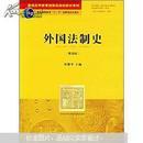 """普通高等教育国家级规划教材系列·普通高等教育""""十一五""""国家级规划教材:外国法制史(第4版)"""