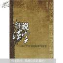 细说汉字:1000个汉字的起源与演变