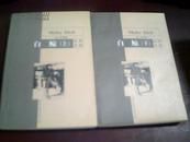 (世界经典名著文库)白鲸(上、下)【(美)麦尔维尔著、1版1印】