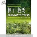 榛子种植书籍 榛子栽培图书 种榛子书 榛子、板栗优质高效生产技术