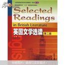 英国文学选读(第 二 2版)王守仁 9787040172553