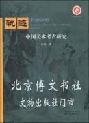 轨迹—中国美术考古研究