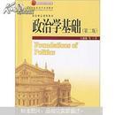 21世纪政治学系列教材:政治学基础(第2版)