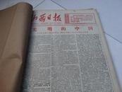 山西日报【1978-1】