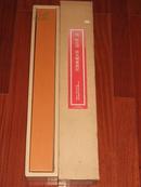二玄社1980年印《明祝允明书祖允晖庆诞记》立轴 带三重函套