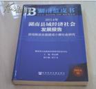 2014年湖南县域经济社会发展报告:2014:县域推进全面建成小康社会研究【全新带膜正版】9787509758212