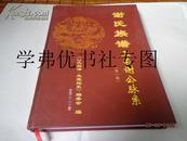 谢氏族谱----玉荣谢公脉系