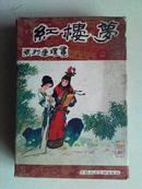 连环画红楼梦1-16册全 原书盒 品如图
