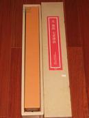 二玄社1980年印《元张雨七言律诗》书法立轴 带三重函套