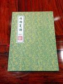 绿杨笺谱(8开盒装  全一盒80页).