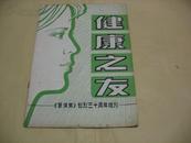 健康之友(《新体育》创刊三十周年增刊).
