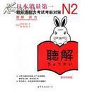正版二手 无盘 新日语能力测试备考丛书·N2听力:新日语能力考试考前对策 佐佐木仁子,松本纪子 世界图书出版公司  9787510040160