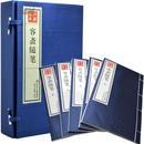 容斋随笔 中国古代随笔1函5册 时代文艺