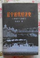 辽宁近代经济史(精装加护封,801页,1989年12月北京1版1印,私藏品好)