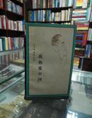 我热爱中国:在斯诺生命的最后日子