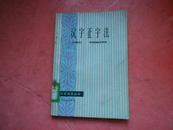 汉字正字法  汉语知识丛书