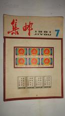 集邮【1981年第7期】