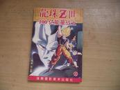 龙珠Z世第二卷100亿能量战士
