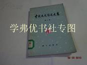 中国天文学史文集.(第二集)