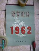 1962年挂历