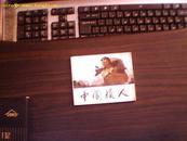 连环画;中国猿人