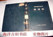 联高等医学院校教学用书:药理学(精装,1954年一版一印)馆藏