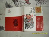 中华文明图库:中国道教(8品91年1版1印5000册102页24开图文版)27086