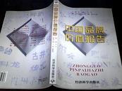 中国品牌价值报告【仅有4000册】