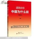 道路自信 : 中国为什么能 : 精编本(全新塑装未开封)
