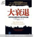 大衰退:如何在金融危机中幸存和发展,2008年版一版一印
