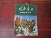 开卷有益(医药科普杂志)(1984-3)