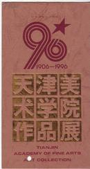 请柬 96·天津美术学院作品展