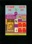 1993年新中国邮票图鉴交易行情总录(附参考价)