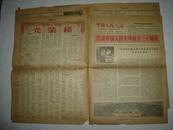 中国人民大学报 1980年10月14日 第592期 本期八版