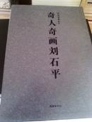 奇人奇画刘石平  山水花鸟人物   京剧百戏图  上下两册  任再禄藏画集     有函套
